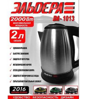 Чайник электрический Эльдера DЛ-1013