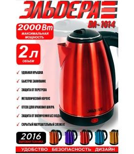 Чайник электрический Эльдера DЛ-1014