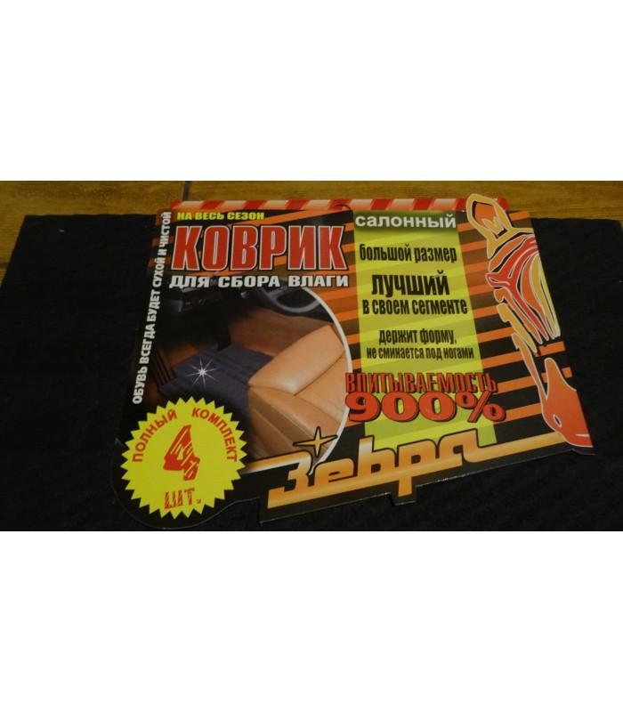 Набор ковриков влаговпитывающих универсальных Зебра Z-1068 - фото 6