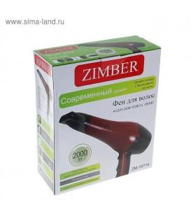 Фен профессиональный ZIMBER 10714